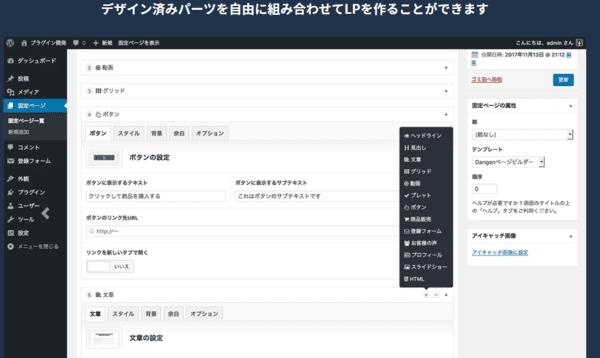 ダンガンページビルダー使い方 (1)