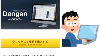 Danganページビルダー口コミ (1)
