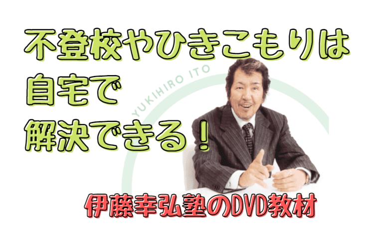 伊藤幸弘 DVD