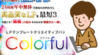 LP作成ツールカラフル口コミ (1)