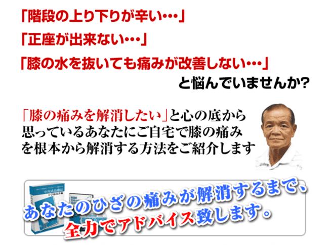 中川式ひざ痛治療法 評判