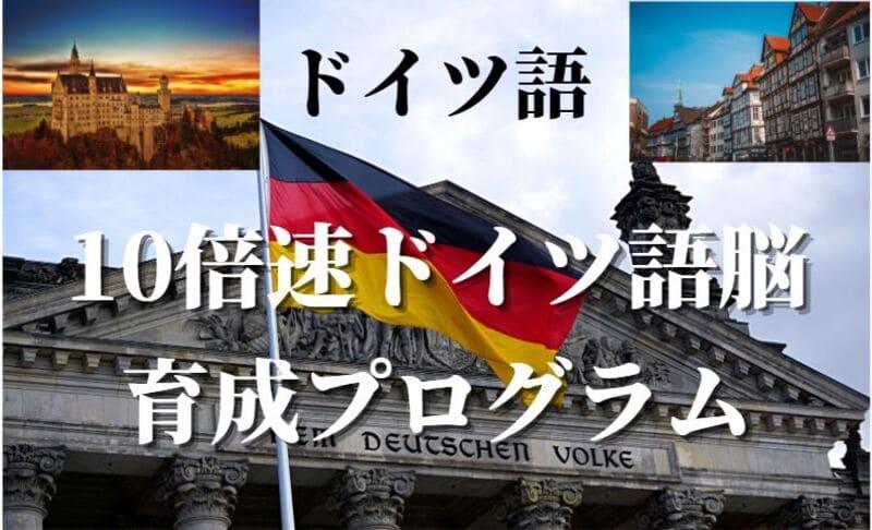10倍速ドイツ語脳育成プログラム