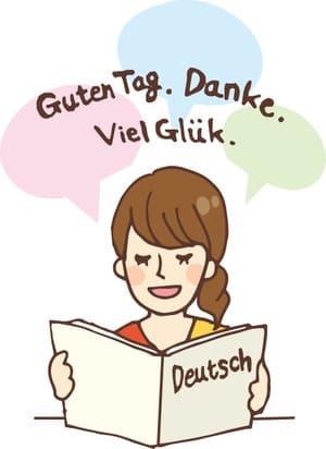 ドイツ語 勉強法